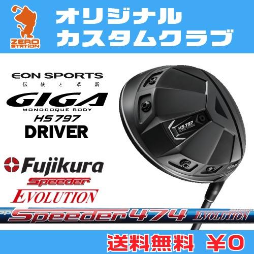 イオンスポーツ GIGA HS797 ドライバーEONSPORTS GIGA HS797 DRIVERSpeeder EVOLUTION カーボンシャフトオリジナルカスタム