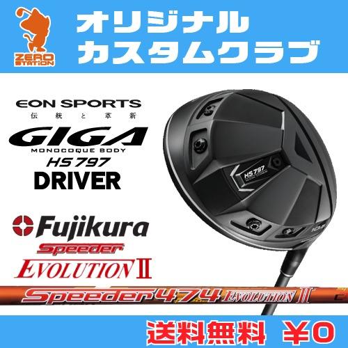 イオンスポーツ GIGA HS797 ドライバーEONSPORTS GIGA HS797 DRIVERSpeeder EVOLUTION2 カーボンシャフトオリジナルカスタム
