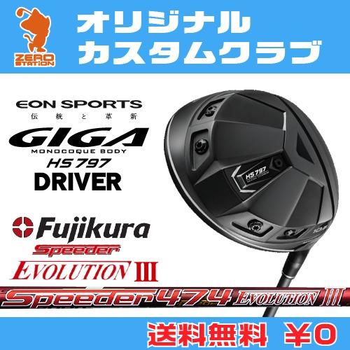 イオンスポーツ GIGA HS797 ドライバーEONSPORTS GIGA HS797 DRIVERSpeeder EVOLUTION3 カーボンシャフトオリジナルカスタム