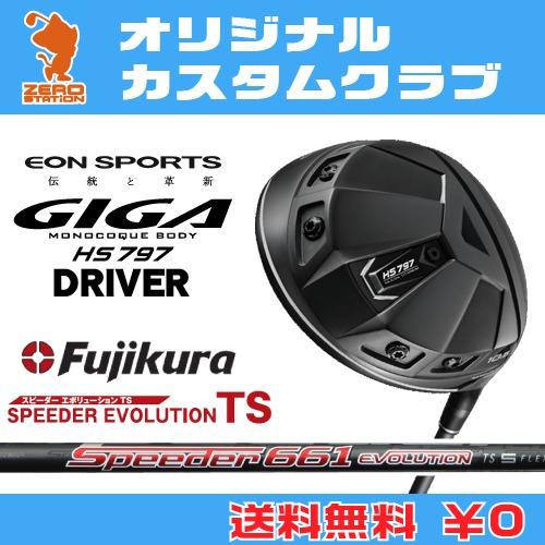イオンスポーツ GIGA HS797 ドライバーEONSPORTS GIGA HS797 DRIVERSpeeder EVOLUTION TS カーボンシャフトオリジナルカスタム