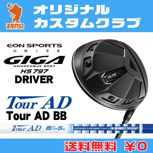 イオンスポーツ GIGA HS797 ドライバーEONSPORTS GIGA HS797 DRIVERTour AD BB SERIES カーボンシャフトオリジナルカスタム