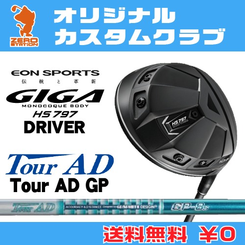 イオンスポーツ GIGA HS797 ドライバーEONSPORTS GIGA HS797 DRIVERTour AD GP SERIES カーボンシャフトオリジナルカスタム, 進々堂Webショップ da3ba4cc