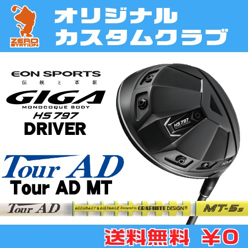 イオンスポーツ GIGA HS797 ドライバーEONSPORTS GIGA HS797 DRIVERTour AD MT SERIES カーボンシャフトオリジナルカスタム