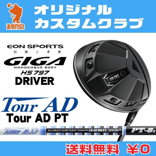 イオンスポーツ GIGA HS797 ドライバーEONSPORTS GIGA HS797 DRIVERTour AD PT SERIES カーボンシャフトオリジナルカスタム
