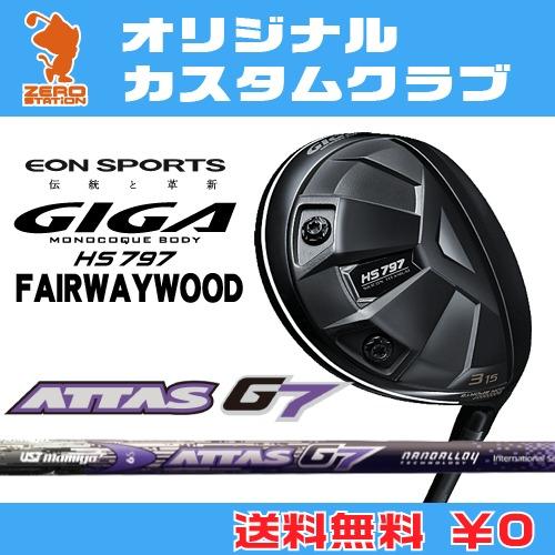 イオンスポーツ GIGA HS797 フェアウェイウッドEONSPORTS GIGA HS797 FAIRWAYWOODATTAS G7 カーボンシャフトオリジナルカスタム