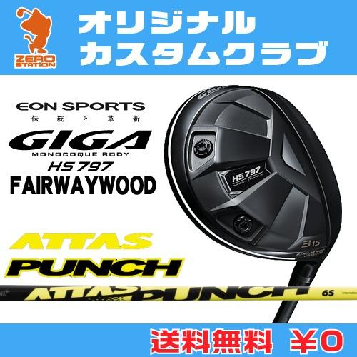 イオンスポーツ GIGA HS797 フェアウェイウッドEONSPORTS GIGA HS797 FAIRWAYWOODATTAS PUNCH カーボンシャフトオリジナルカスタム
