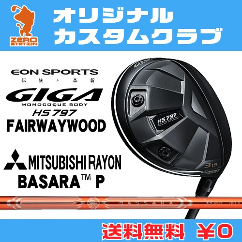 イオンスポーツ GIGA HS797 フェアウェイウッドEONSPORTS GIGA HS797 FAIRWAYWOODBASSARA P SERIES カーボンシャフトオリジナルカスタム