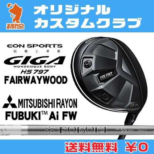 イオンスポーツ GIGA HS797 フェアウェイウッドEONSPORTS GIGA HS797 FAIRWAYWOODFUBUKI Ai FW カーボンシャフトオリジナルカスタム