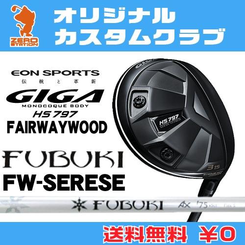 イオンスポーツ GIGA HS797 フェアウェイウッドEONSPORTS GIGA HS797 FAIRWAYWOODFUBUKI FW SERISE AX カーボンシャフトオリジナルカスタム