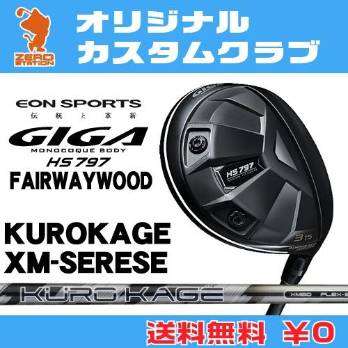 イオンスポーツ GIGA HS797 フェアウェイウッドEONSPORTS GIGA HS797 FAIRWAYWOODKUROKAGE XM SERESE カーボンシャフトオリジナルカスタム