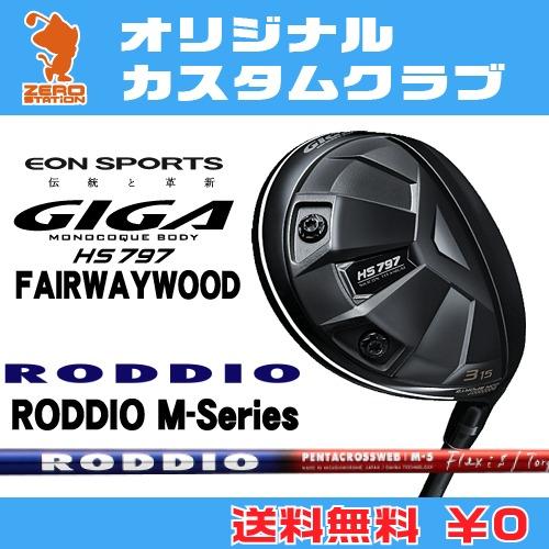 イオンスポーツ GIGA HS797 フェアウェイウッドEONSPORTS GIGA HS797 FAIRWAYWOODRODDIO M Series カーボンシャフトオリジナルカスタム