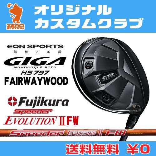 イオンスポーツ GIGA HS797 フェアウェイウッドEONSPORTS GIGA HS797 FAIRWAYWOODSpeeder EVOLUTION2 FW カーボンシャフトオリジナルカスタム