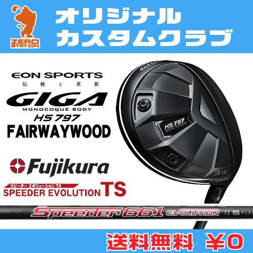 イオンスポーツ GIGA HS797 フェアウェイウッドEONSPORTS GIGA HS797 FAIRWAYWOODSpeeder EVOLUTION TS カーボンシャフトオリジナルカスタム