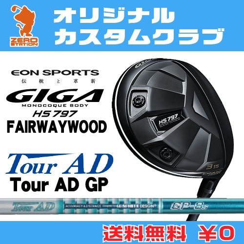 全品送料0円 イオンスポーツ GIGA HS797 フェアウェイウッドEONSPORTS GIGA AD HS797 FAIRWAYWOODTour FAIRWAYWOODTour AD GIGA GP SERIES カーボンシャフトオリジナルカスタム, シールブックのリーバン:5857dade --- construart30.dominiotemporario.com