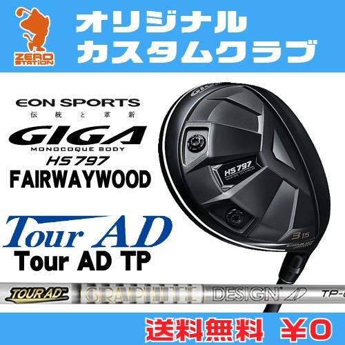 割引価格 イオンスポーツ GIGA HS797 AD フェアウェイウッドEONSPORTS GIGA HS797 FAIRWAYWOODTour AD SERIES TP FAIRWAYWOODTour SERIES カーボンシャフトオリジナルカスタム, アートライフ:ff7a1174 --- construart30.dominiotemporario.com