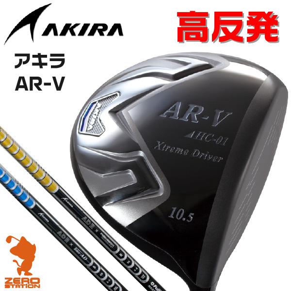 《あす楽 ポイント10倍》AKIRA アキラ 2016年モデル AR-V HC-01 高反発ドライバー TourAD/ROMBAX カーボンシャフト [SLE不適合 高反発]