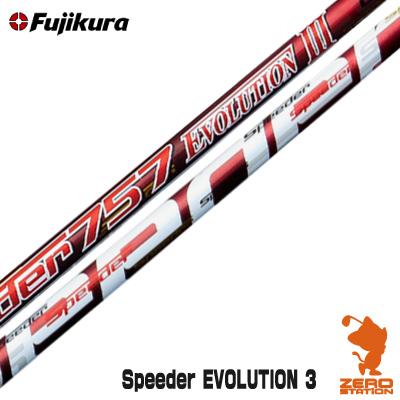 Fjikura フジクラ Speeder EVOLUTION 3 SPD474/569/661/757 スピーダー エボリューション 3 ドライバーシャフト [リシャフト対応・工賃込み]