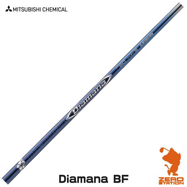 三菱ケミカル ディアマナ Diamana BF 50/60/70/80 Series ドライバーシャフト [リシャフト対応] 【シャフト交換 リシャフト 作業 ゴルフ工房】