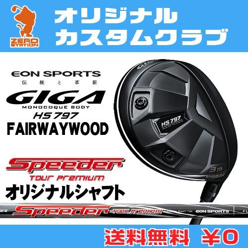 イオンスポーツ GIGA HS797 フェアウェイウッドEONSPORTS GIGA HS797 FAIRWAYWOODSPEEDER オリジナル カーボンシャフトオリジナルカスタム