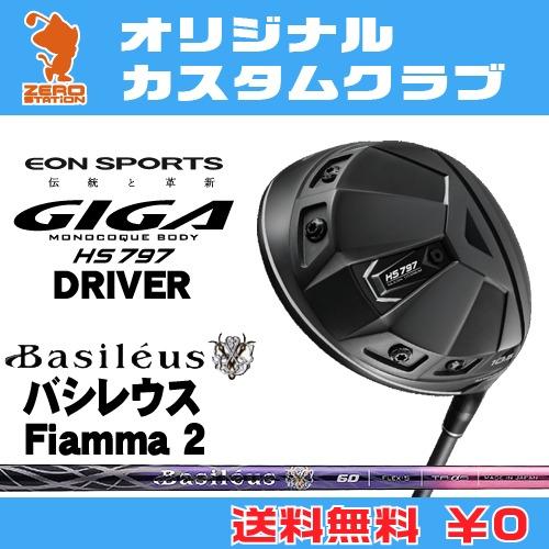 イオンスポーツ GIGA HS797 ドライバーEONSPORTS GIGA HS797 DRIVERBasileus Fiamma 2 カーボンシャフトオリジナルカスタム