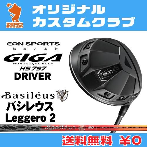 日本初の イオンスポーツ GIGA HS797 ドライバーEONSPORTS GIGA HS797 HS797 DRIVERBasileus Leggero GIGA GIGA 2 カーボンシャフトオリジナルカスタム, ネクタイ屋Bream:864aea88 --- clftranspo.dominiotemporario.com