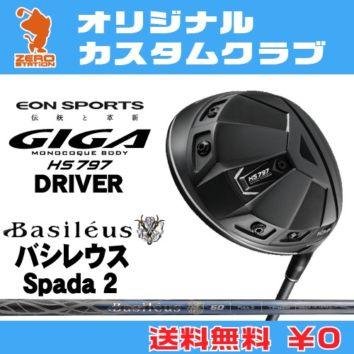 イオンスポーツ GIGA HS797 ドライバーEONSPORTS GIGA HS797 DRIVERBasileus Spada 2 カーボンシャフトオリジナルカスタム