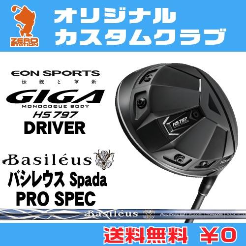 イオンスポーツ GIGA HS797 ドライバーEONSPORTS GIGA HS797 DRIVERBasileus Spada PRO SPEC カーボンシャフトオリジナルカスタム