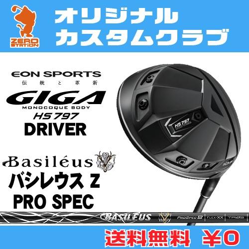 イオンスポーツ GIGA HS797 ドライバーEONSPORTS GIGA HS797 DRIVERBasileus Z PRO SPEC カーボンシャフトオリジナルカスタム