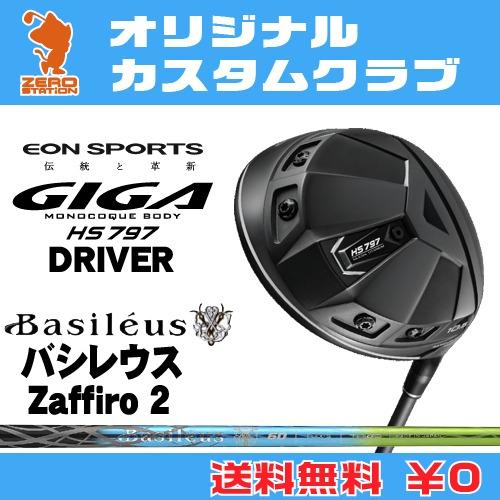 【送料込】 イオンスポーツ GIGA HS797 ドライバーEONSPORTS GIGA GIGA 2 HS797 DRIVERBasileus GIGA Zaffiro 2 カーボンシャフトオリジナルカスタム, しあわせワイン倶楽部:8bfc532f --- clftranspo.dominiotemporario.com