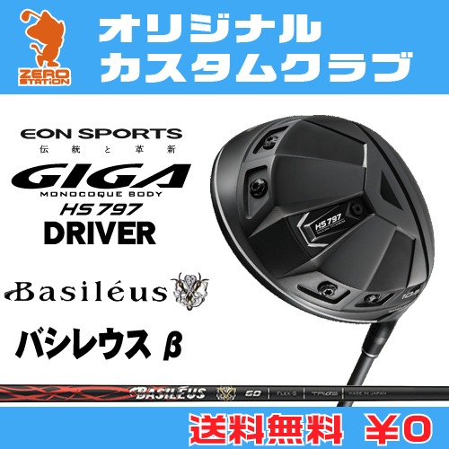 イオンスポーツ GIGA HS797 ドライバーEONSPORTS GIGA HS797 DRIVERBasileus β カーボンシャフトオリジナルカスタム