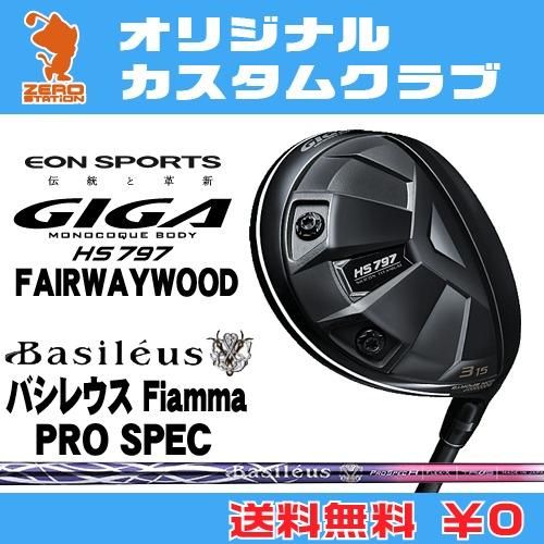 イオンスポーツ GIGA HS797 フェアウェイウッドEONSPORTS GIGA HS797 FAIRWAYWOODBasileus Fiamma PRO SPEC カーボンシャフトオリジナルカスタム