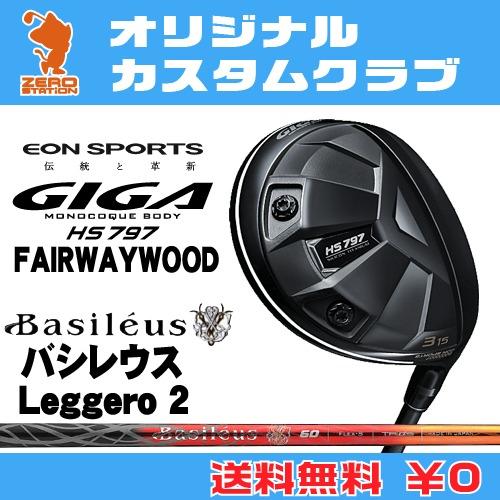 イオンスポーツ GIGA HS797 フェアウェイウッドEONSPORTS GIGA HS797 FAIRWAYWOODBasileus Leggero 2 カーボンシャフトオリジナルカスタム
