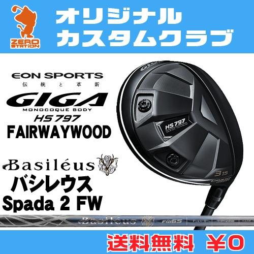 イオンスポーツ GIGA HS797 フェアウェイウッドEONSPORTS GIGA HS797 FAIRWAYWOODBasileus Spada 2 FW カーボンシャフトオリジナルカスタム