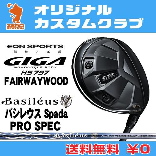 イオンスポーツ GIGA HS797 フェアウェイウッドEONSPORTS GIGA HS797 FAIRWAYWOODBasileus Spada PRO SPEC カーボンシャフトオリジナルカスタム