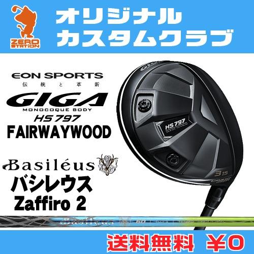 イオンスポーツ GIGA HS797 フェアウェイウッドEONSPORTS GIGA HS797 FAIRWAYWOODBasileus Zaffiro 2 カーボンシャフトオリジナルカスタム