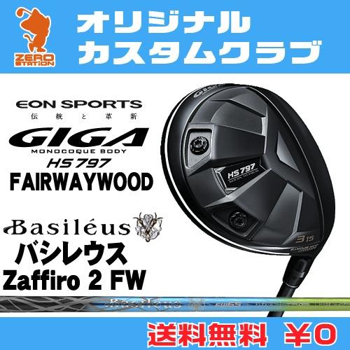 イオンスポーツ GIGA HS797 フェアウェイウッドEONSPORTS GIGA HS797 FAIRWAYWOODBasileus Zaffiro 2 FW カーボンシャフトオリジナルカスタム