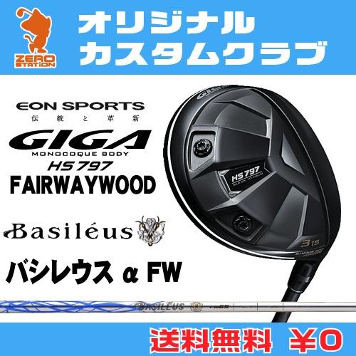 イオンスポーツ GIGA HS797 フェアウェイウッドEONSPORTS GIGA HS797 FAIRWAYWOODBasileus α FW カーボンシャフトオリジナルカスタム