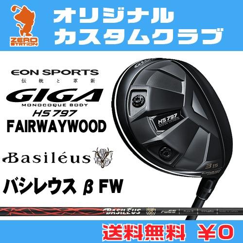 新品入荷 イオンスポーツ GIGA HS797 フェアウェイウッドEONSPORTS GIGA GIGA GIGA HS797 FAIRWAYWOODBasileus β HS797 FW カーボンシャフトオリジナルカスタム, 銀座ドレスのENIGMA:97e1401a --- construart30.dominiotemporario.com