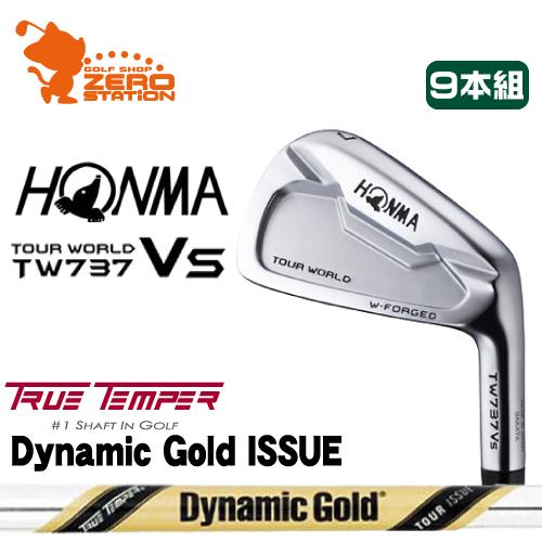 本間ゴルフ ホンマ ツアーワールド TW737Vs アイアンHONMA TOUR WORLD TW737Vs IRON 9本組ダイナミックゴールド ツアー イシューDynamic Gold TOUR ISSUEスチールシャフトメーカーカスタム 日本正規品