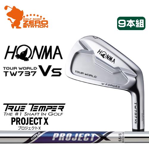 本間ゴルフ ホンマ ツアーワールド TW737Vs アイアンHONMA TOUR WORLD TW737Vs IRON 9本組TRUE TEMPER PROJECT X プロジェクト Xスチールシャフトメーカーカスタム 日本正規品