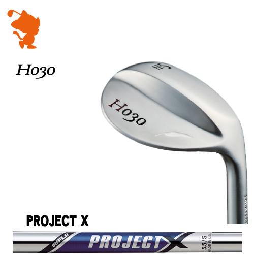 フォーティーン H030 ウェッジFOURTEEN H030 WEDGEPROJECT X スチールシャフトメーカーカスタム 日本正規品