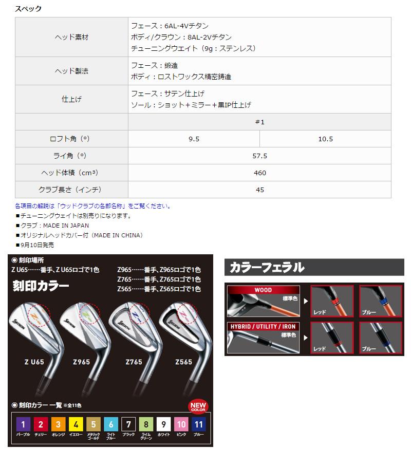 단롭스리크손 Z565 드라이버 DUNLOP SRIXON Z565 DRIVER Miyazaki Kaula MIZU수 미즈 카본 샤프트 메이커 커스텀 일본 정규품