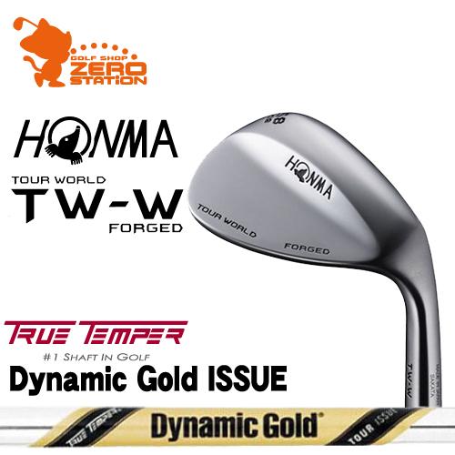本間ゴルフ 2017年 ツアーワールド TW-W ウェッジHONMA TOUR WORLD TW-W WEDGEダイナミックゴールド ツアー イシューDynamic Gold TOUR ISSUEスチールシャフトメーカーカスタム 日本正規品