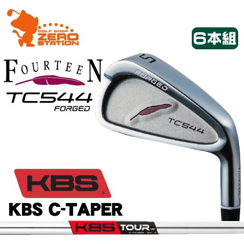フォーティーン TC544 FORGED アイアンFOURTEEN TC544 FORGED IRON 6本組KBS TOUR C-Taper スチールシャフトメーカーカスタム 日本正規品