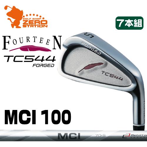 フォーティーン TC544 FORGED アイアンFOURTEEN TC544 FORGED IRON 7本組MCI 100 カーボンシャフトメーカーカスタム 日本正規品