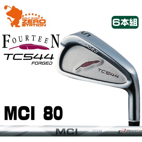 フォーティーン TC544 FORGED アイアンFOURTEEN TC544 FORGED IRON 6本組MCI 80 カーボンシャフトメーカーカスタム 日本正規品