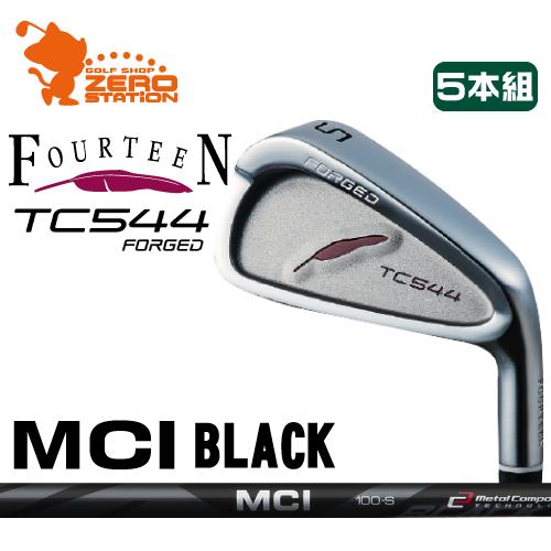 フォーティーン TC544 FORGED アイアンFOURTEEN TC544 FORGED IRON 5本組MCI BLACK カーボンシャフトメーカーカスタム 日本正規品