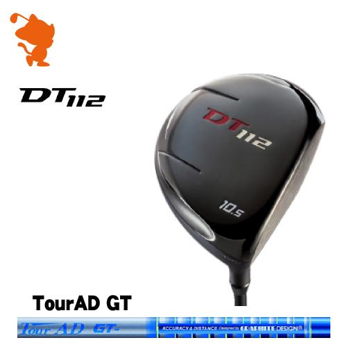 フォーティーン DT112 ドライバーFOURTEEN DT112 DRIVERTour AD GT SERIES カーボンシャフトメーカーカスタム 日本正規品