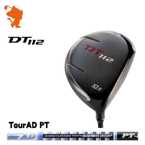 フォーティーン DT112 ドライバーFOURTEEN DT112 DRIVERTour AD PT SERIES カーボンシャフトメーカーカスタム 日本正規品