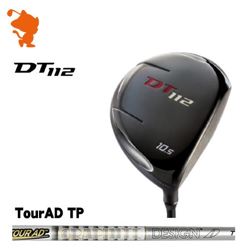 フォーティーン DT112 ドライバーFOURTEEN DT112 DRIVERTour AD TP SERIES カーボンシャフトメーカーカスタム 日本正規品